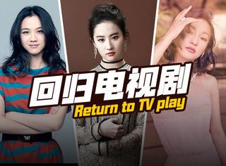 劉亦菲時隔11年接新劇,電影花旦們最近都開始拍電視劇了?