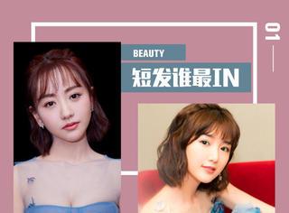 女星短发大比拼:吴昕变日系高中生、张馨予成霸道总裁