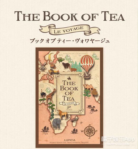 """杯中环游世界之旅,""""茶航书""""带你扬帆启程"""