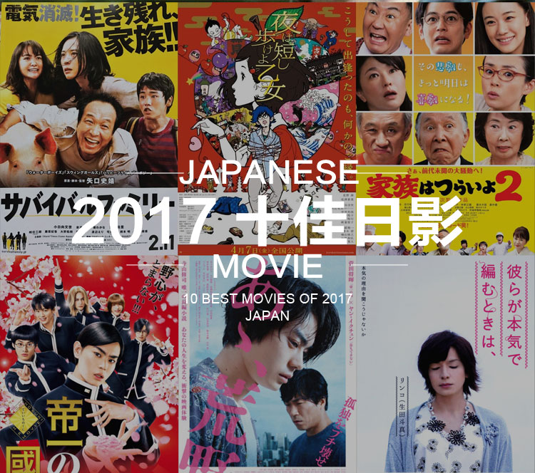 2017年最好看的日本电影,都在这里了!你看过几部?