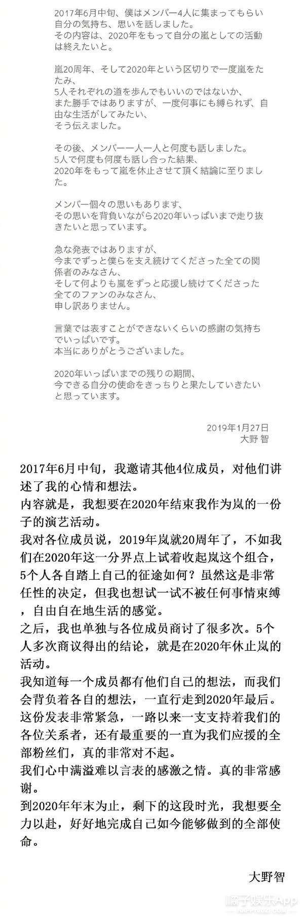 日本20年的国民男团解散了…想见爱豆就应该趁早呀