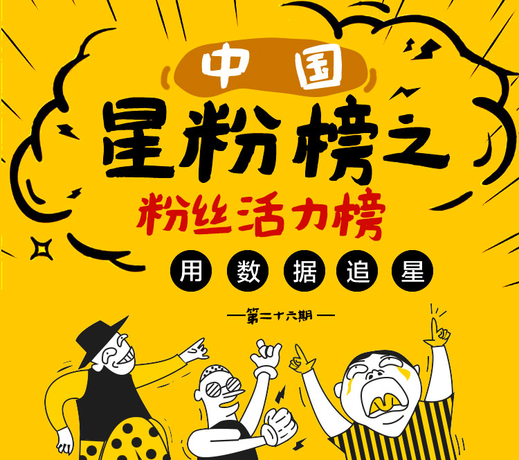 最新粉丝活力榜出炉:王俊凯的小螃蟹们又可以骄傲啦