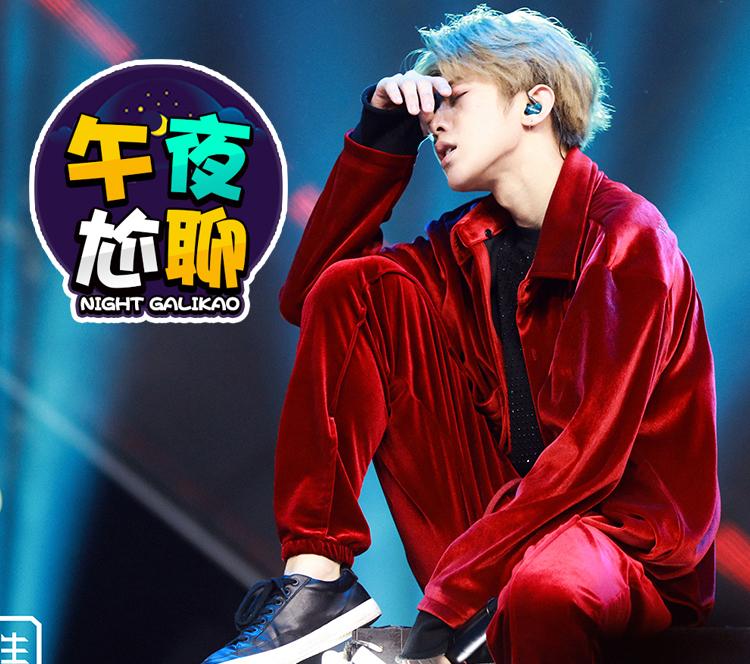 蔡徐坤、陈立农...今天的偶像练习生你最喜欢谁?