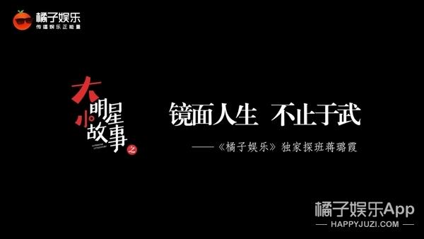 【大明星小故事】蒋璐霞:镜面人生,不止于武