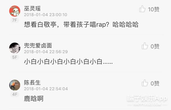 岳云鹏回赠雷佳音22米十字绣,你和朋友也这样相爱相杀过吗