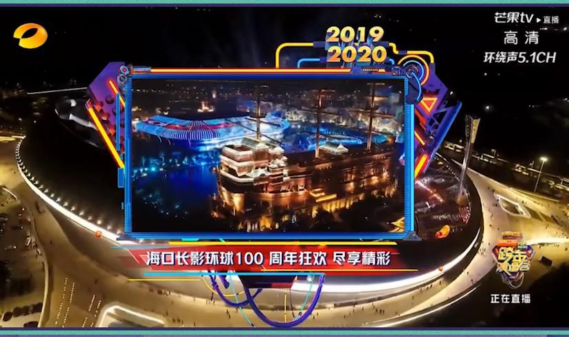 長影環球100聯手湖南衛視跨年演唱會 IP矩陣引爆狂歡