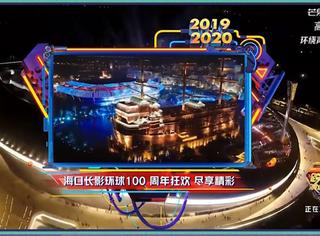 长影环球100联手湖南卫视跨年演唱会 IP矩阵引爆狂欢