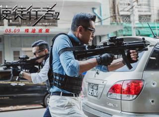 电影《使徒行者2》海报定档8.9 古天乐张家辉再续兄弟情