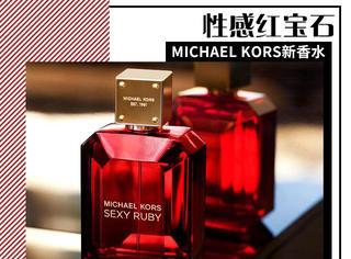 那个卖包包和衣服的MK也出香水了,叫性感红宝石