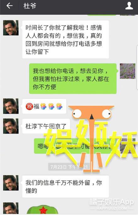杜志国与爆料女子电话录音曝光,信息量好大啊!