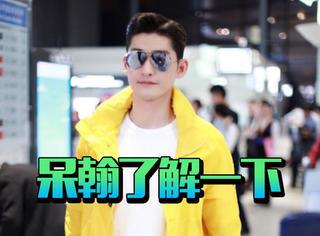 网友机场偶遇张翰上错车,翰哥你要不要这么傻fufu?