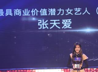 2017-2018金数据中国文娱大数据发布盛典举行