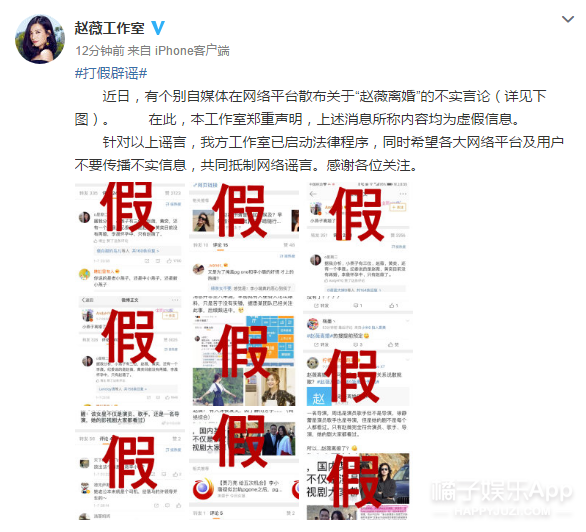 赵薇被曝离婚,工作室发声明辟谣:纯属谣言