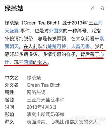 论绿茶,谁能比得过她?
