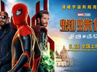 今夏必看大片来了!《蜘蛛侠:英雄远征》6月28日全国上映