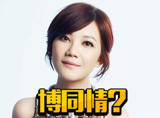 梁静茹发长文悼念父亲,网友却让她别打同情牌?