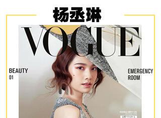 杨丞琳最新一组时尚写真来袭,妆容复古,时尚感超强