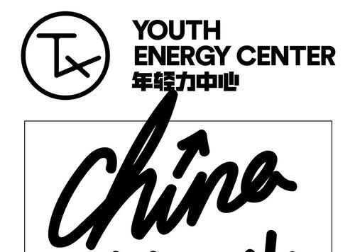 TX 淮海|年轻力中心正式迈进开幕月