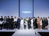 PINHUI2021 SS 中国国际时装周发布会