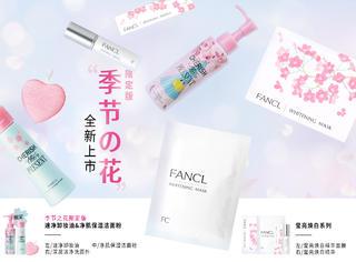 FANCL【樱】你而美丽