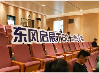 智趣科技连接爱与家,东风启辰T60主题大片全球首映