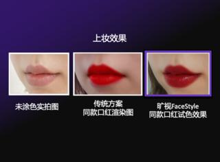 旷视发布FaceStyle美业云 引领美妆零售智能化变革
