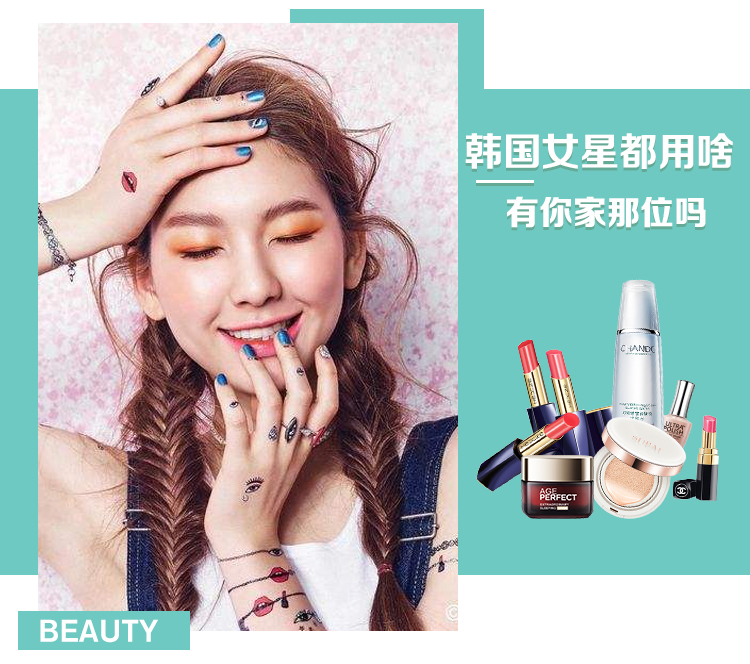韓國大熱女星的經典妝容及劇中所用化妝品大盤點!!