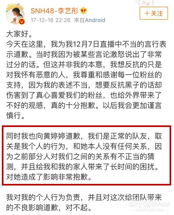 还有比黄婷婷,李艺彤更尴尬的同框采访吗?有