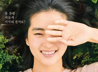 丧丧的你需要被这部韩国的小清新电影拯救一下!
