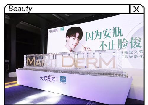玛蒂德肤2018年新品发布暨11.11启动仪式盛大揭幕