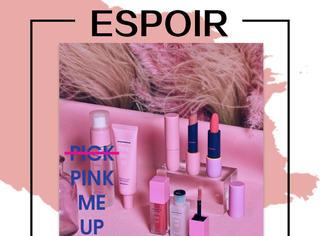 Espoir这次的限定着实的Pink me up了……