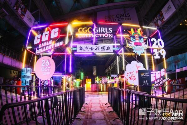 CGC Girls潮流女孩盛典 百位红人玩转Z时代经济