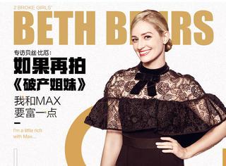 专访贝丝·比厄:如果再拍《破产姐妹》,我和Max要富一点