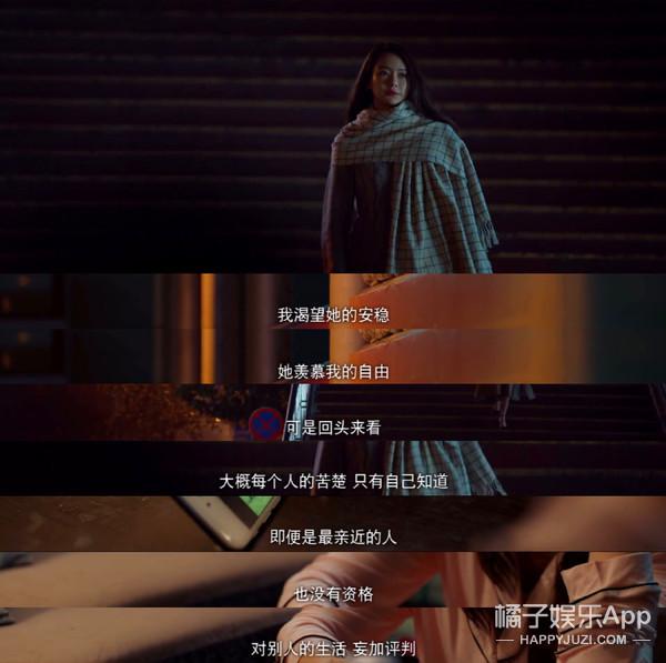很现实很社会,这25句《北京女子图鉴》台词都要记在小本上