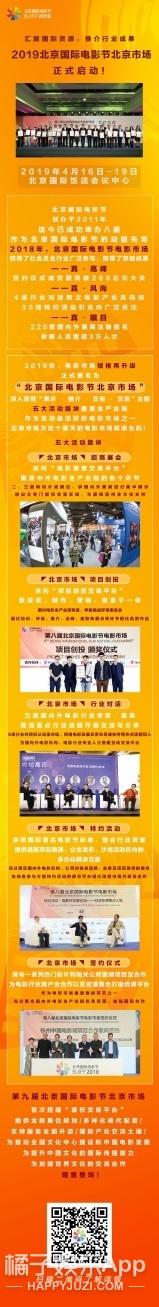 春天来赴电影之约——第九届北京国际电影节北京市场全面开启