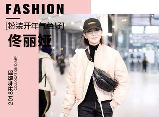 佟丽娅新年第一天低调现身机场,爆棚少女感粉装造型太亮眼~