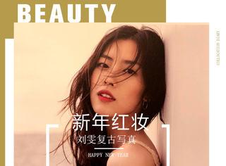 大表姐劉雯的新年寫真,復古情懷的妝容太美了!