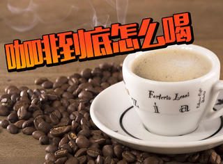 谁说喝咖啡不好,只要正确的喝,咖啡的用处大着呢!