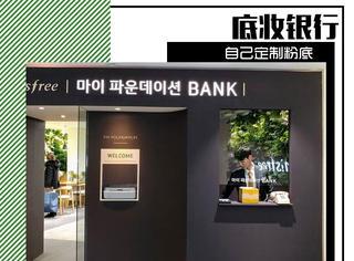 啥,innisfree开了个银行!买粉底和取钱一个操作?