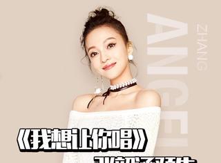 独家专访预告|张韶涵:参加《歌手》我从未在意过名次