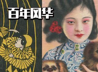 """""""百年上海图画""""展,从平面设计窥见历史变迁"""