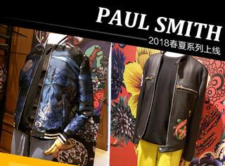 PAULSMITH2018年春夏系列 | 这季炫彩一身~