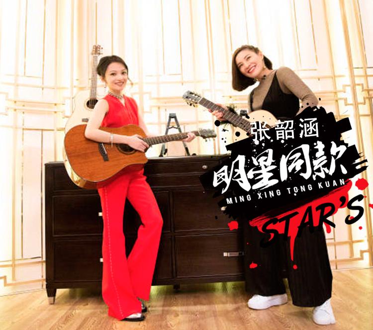 年会穿搭范本:《歌手》里的张韶涵一身红色套装超有气场