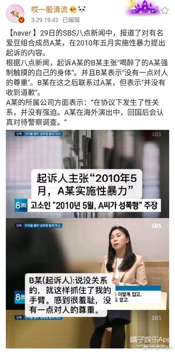 金亨俊否认性侵 华晨宇曾为前女友写歌
