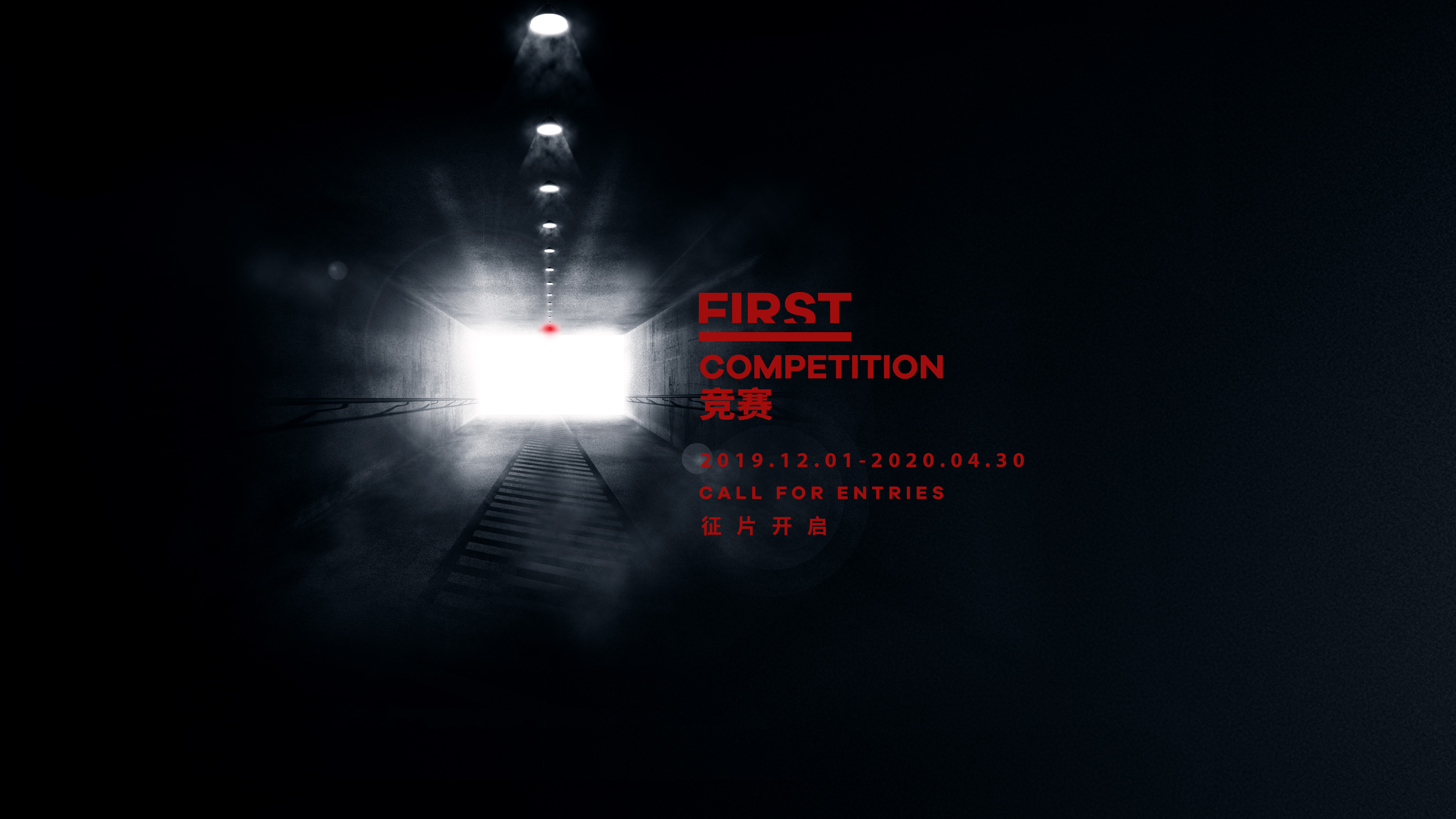 是的,第14届FIRST影展征片开始了
