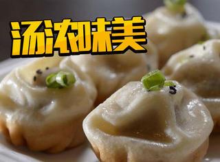 """上海皮酥肉香的""""馒头"""",咬一口就能满嘴汤汁"""