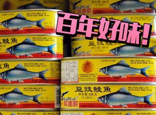 这罐油豉交融的铁皮罐头到底有什么魅力,让海外华人念念不忘