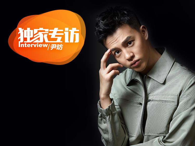 专访尹昉:为了演好漂泊感,我参考了王家卫的《阿飞正传》