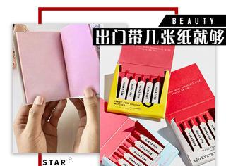 补妆纸腮红纸干洗纸,是不是以后出门带几张纸就够了?