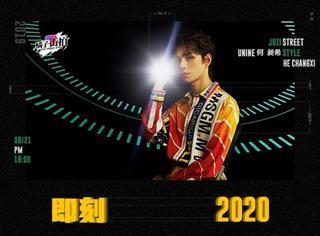 橘子街拍x何昶希丨即刻2020!